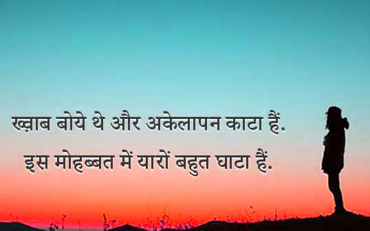 Very Sad Dard Bhari Shayari Images 22