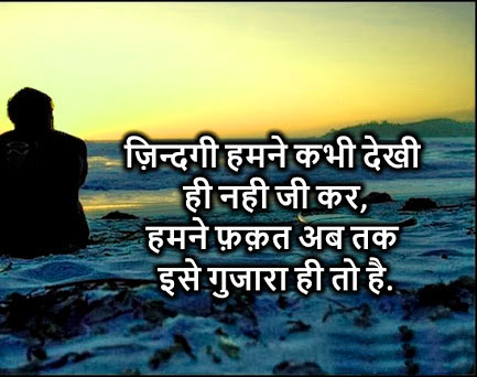 Very Sad Dard Bhari Shayari Images 23