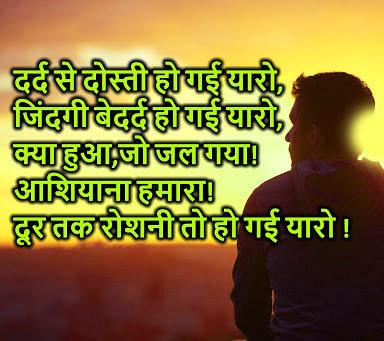 Very Sad Dard Bhari Shayari Images 24