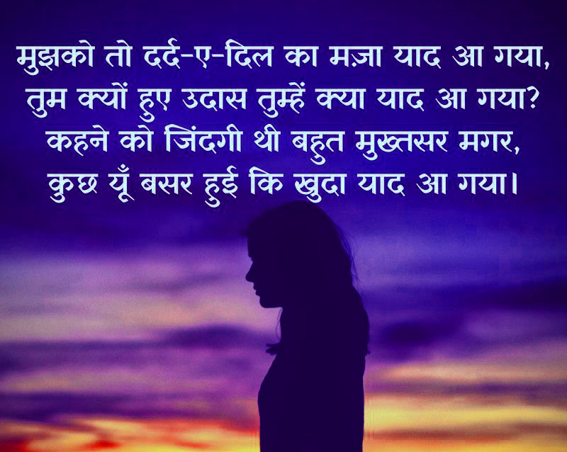 Very Sad Dard Bhari Shayari Images 4