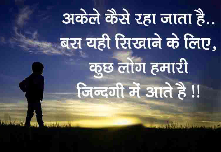 Very Sad Dard Bhari Shayari Images 5