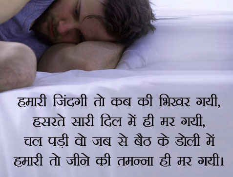 Very Sad Dard Bhari Shayari Images 6