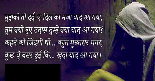 Very Sad Dard Bhari Shayari Images 9