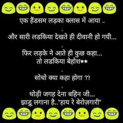 Whatsapp Jokes In Hindi Images 1