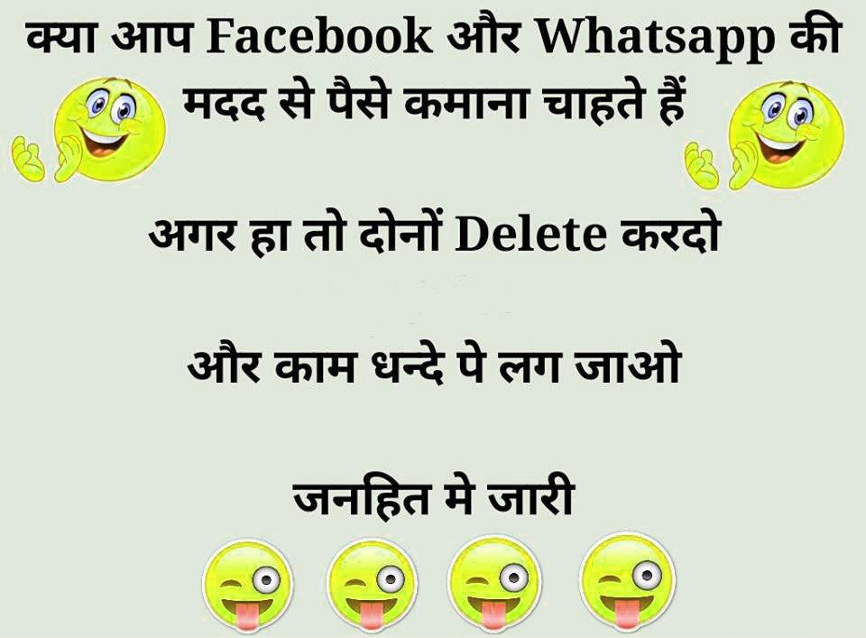 Whatsapp Jokes In Hindi Images 3