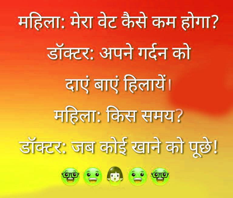 Whatsapp Jokes In Hindi Images 5