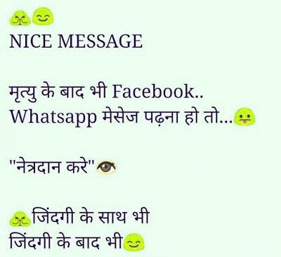 Whatsapp Jokes In Hindi Images 6