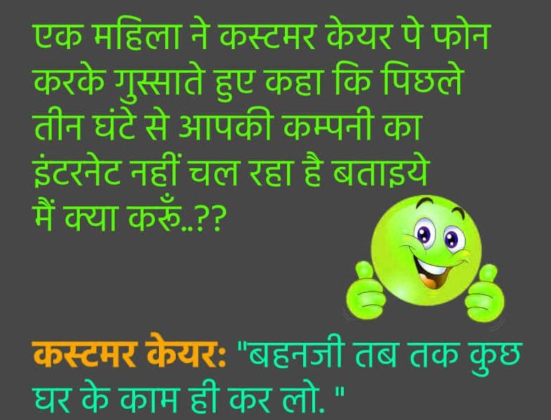 Whatsapp Jokes In Hindi Images 8