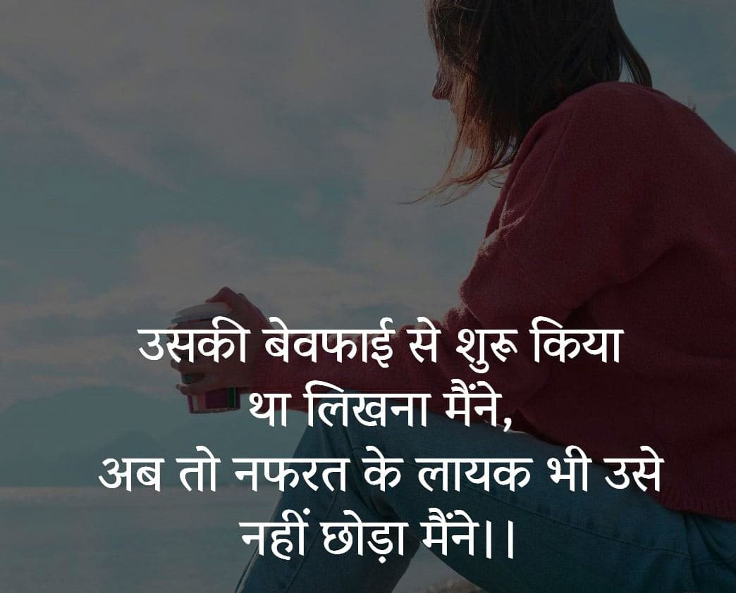 Latest Hindi Shayari Images HD Download 1
