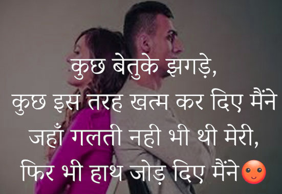 Latest Hindi Shayari Images HD Download 100