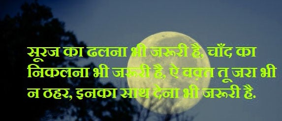 Latest Hindi Shayari Images HD Download 11