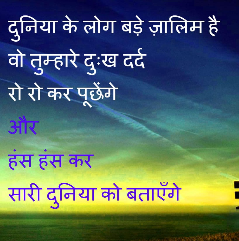 Latest Hindi Shayari Images HD Download 13