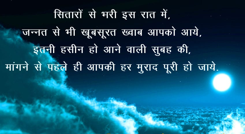 Latest Hindi Shayari Images HD Download 20