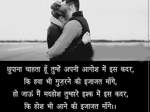 Latest Hindi Shayari Images HD Download 23