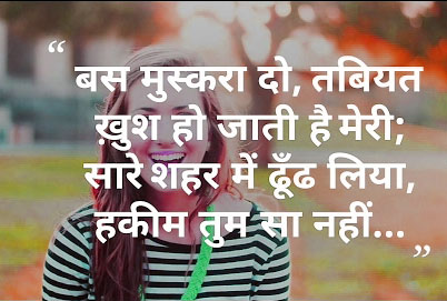 Latest Hindi Shayari Images HD Download 24