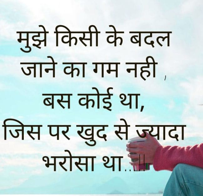 Latest Hindi Shayari Images HD Download 25
