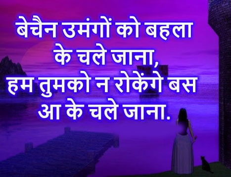 Latest Hindi Shayari Images HD Download 26