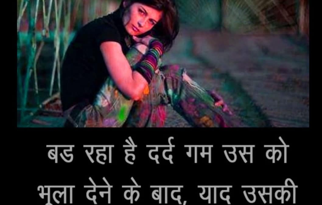 Latest Hindi Shayari Images HD Download 28