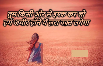 Latest Hindi Shayari Images HD Download 31