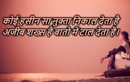 Latest Hindi Shayari Images HD Download 32