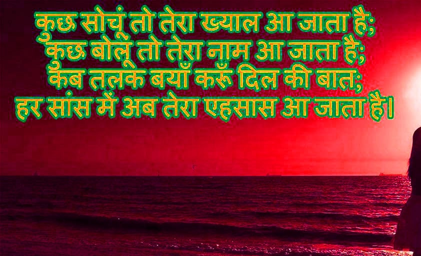 Latest Hindi Shayari Images HD Download 34