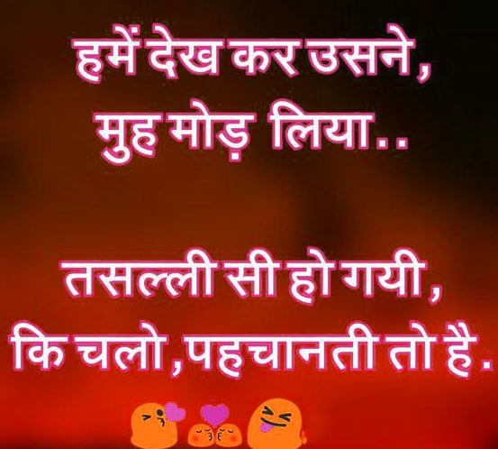 Latest Hindi Shayari Images HD Download 36