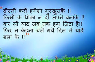 Latest Hindi Shayari Images HD Download 37