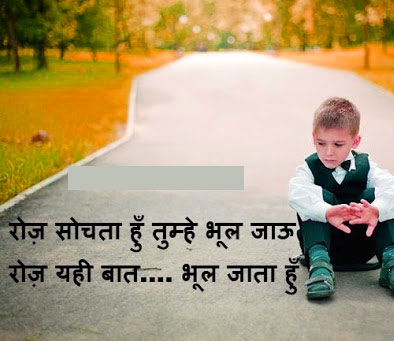 Latest Hindi Shayari Images HD Download 38