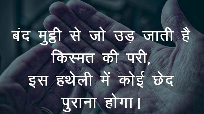 Latest Hindi Shayari Images HD Download 39