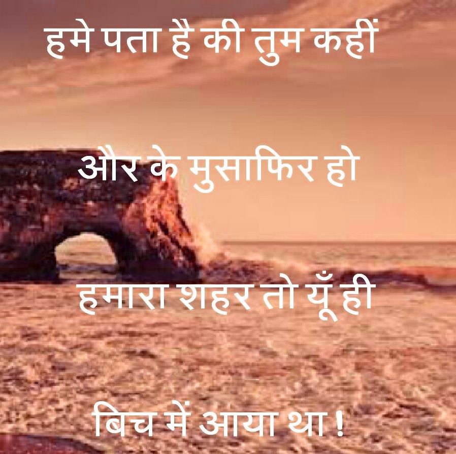 Latest Hindi Shayari Images HD Download 4