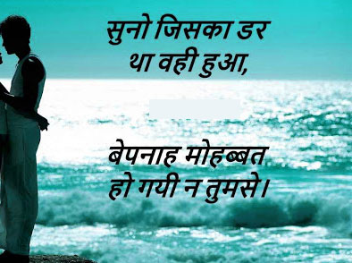 Latest Hindi Shayari Images HD Download 40