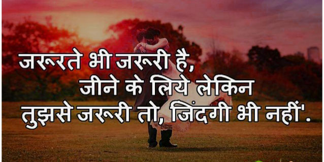 Latest Hindi Shayari Images HD Download 41