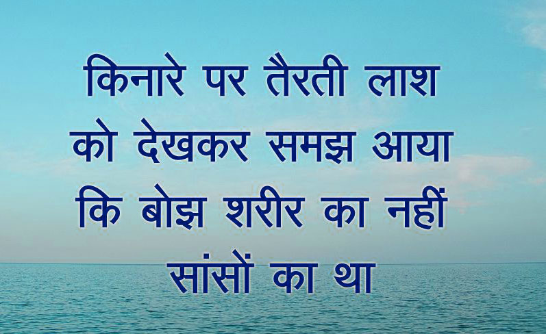 Latest Hindi Shayari Images HD Download 43