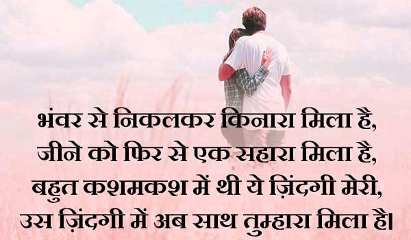 Latest Hindi Shayari Images HD Download 45
