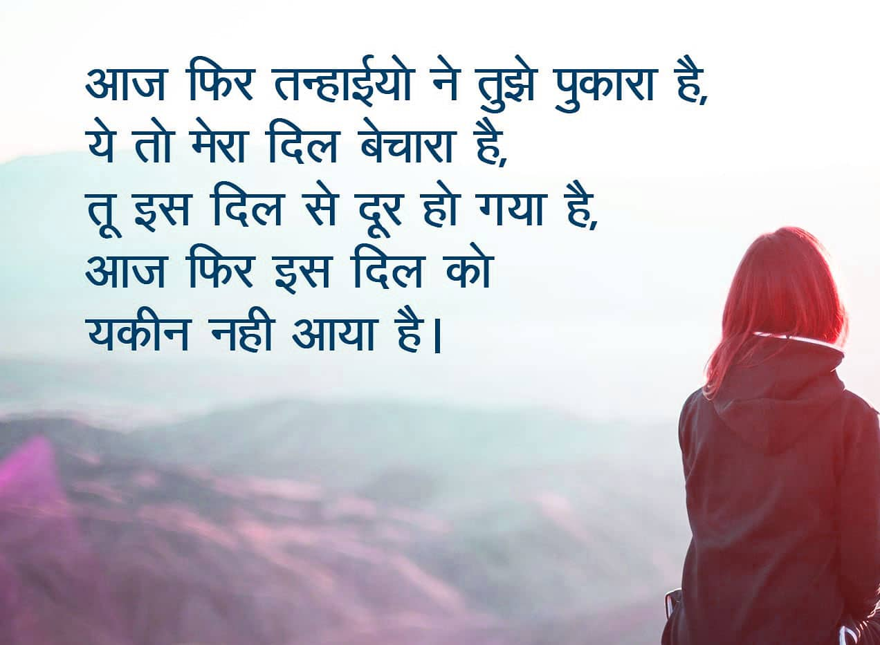 Latest Hindi Shayari Images HD Download 48
