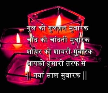 Latest Hindi Shayari Images HD Download 5