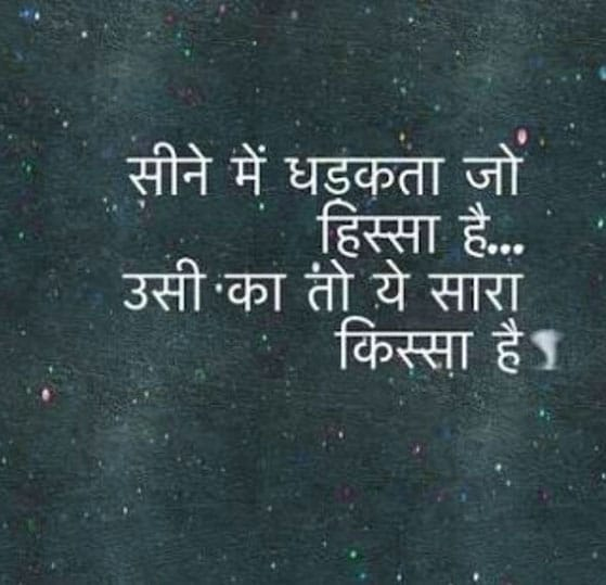 Latest Hindi Shayari Images HD Download 51