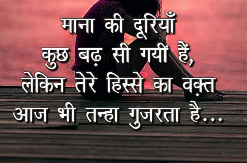 Latest Hindi Shayari Images HD Download 52