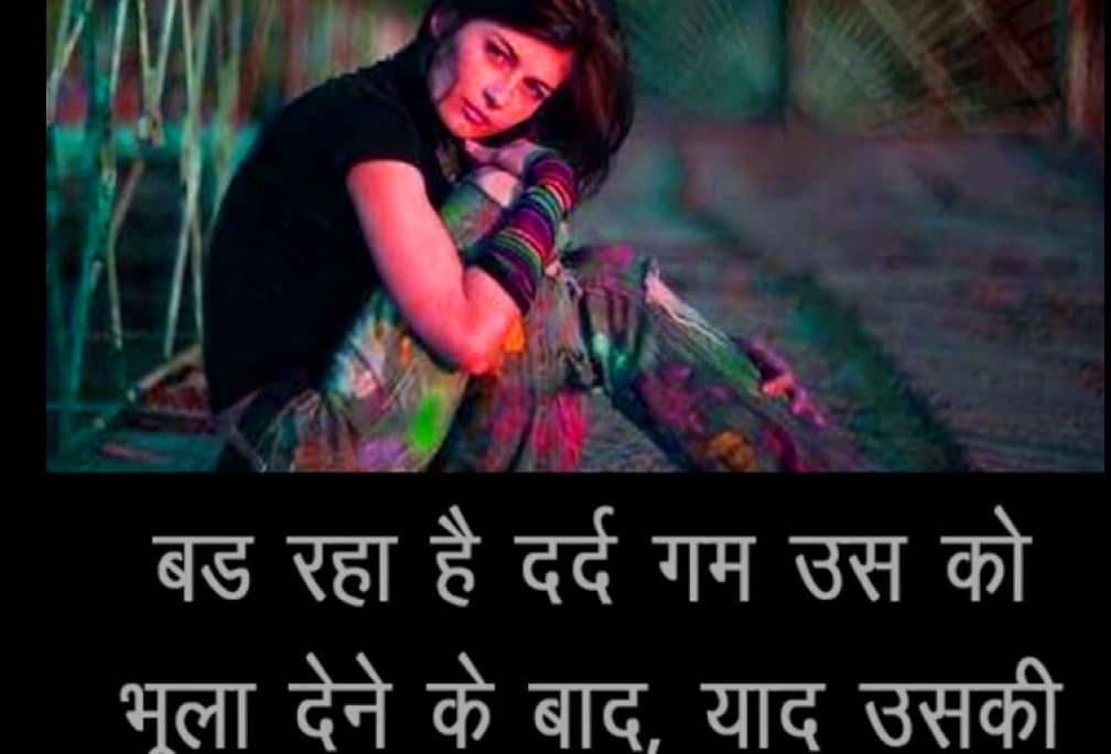 Latest Hindi Shayari Images HD Download 53