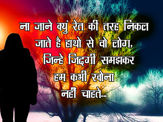 Latest Hindi Shayari Images HD Download 55