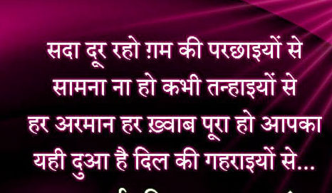 Latest Hindi Shayari Images HD Download 56