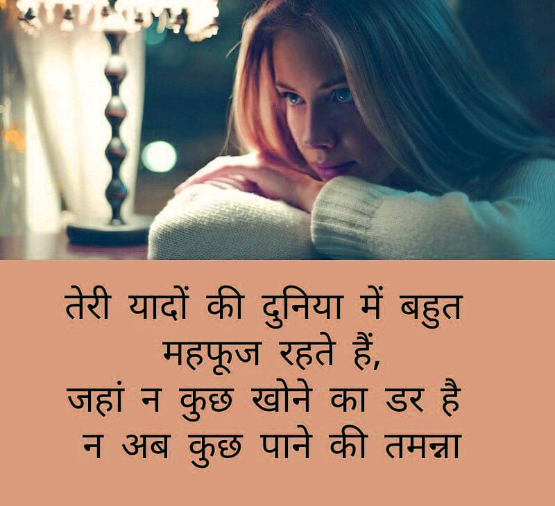 Latest Hindi Shayari Images HD Download 58