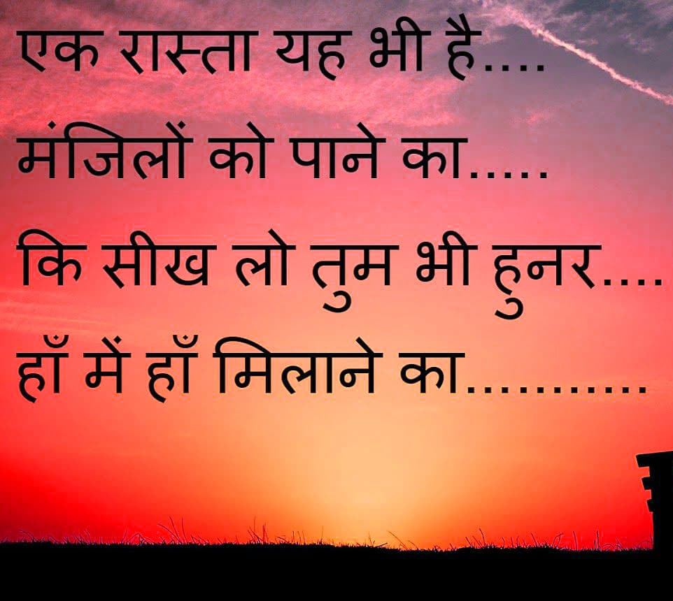 Latest Hindi Shayari Images HD Download 59