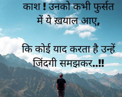 Latest Hindi Shayari Images HD Download 6