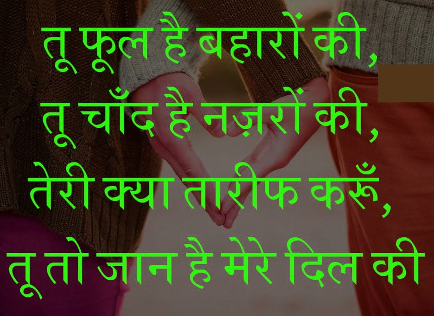 Latest Hindi Shayari Images HD Download 60