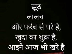 Latest Hindi Shayari Images HD Download 61