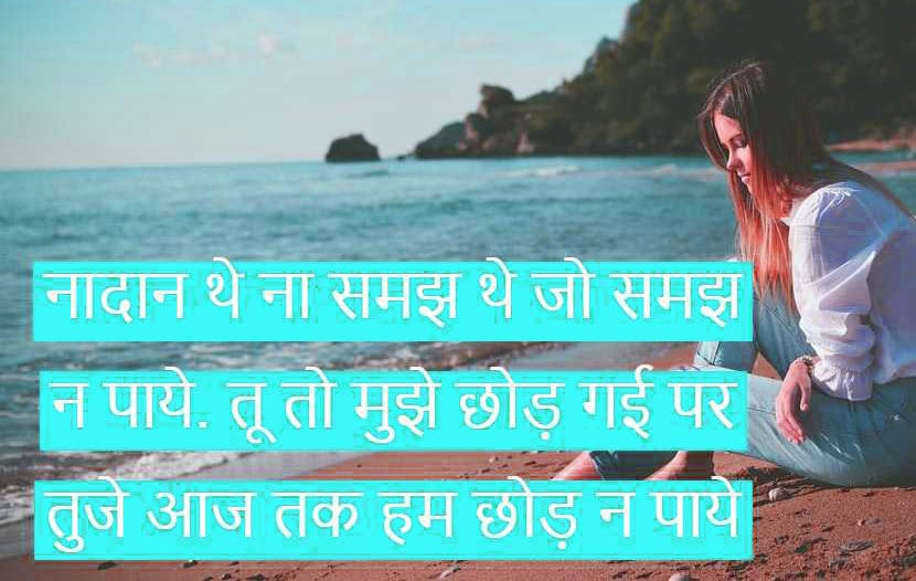 Latest Hindi Shayari Images HD Download 62