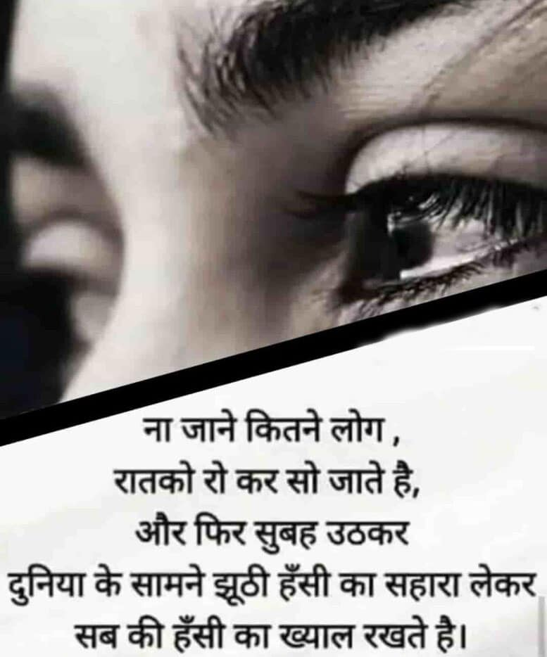 Latest Hindi Shayari Images HD Download 63