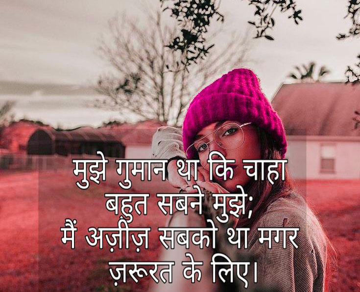 Latest Hindi Shayari Images HD Download 64