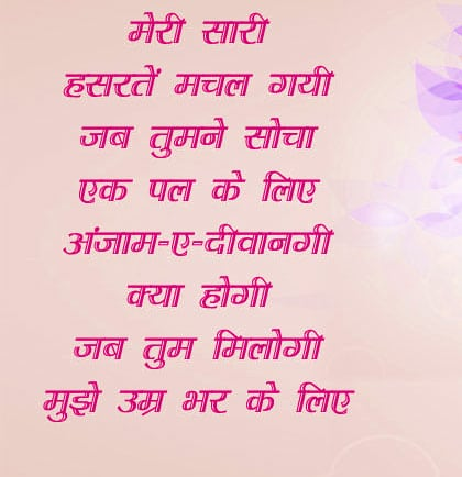 Latest Hindi Shayari Images HD Download 66